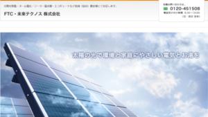 未来テクノスで太陽光発電を設置した方の口コミ