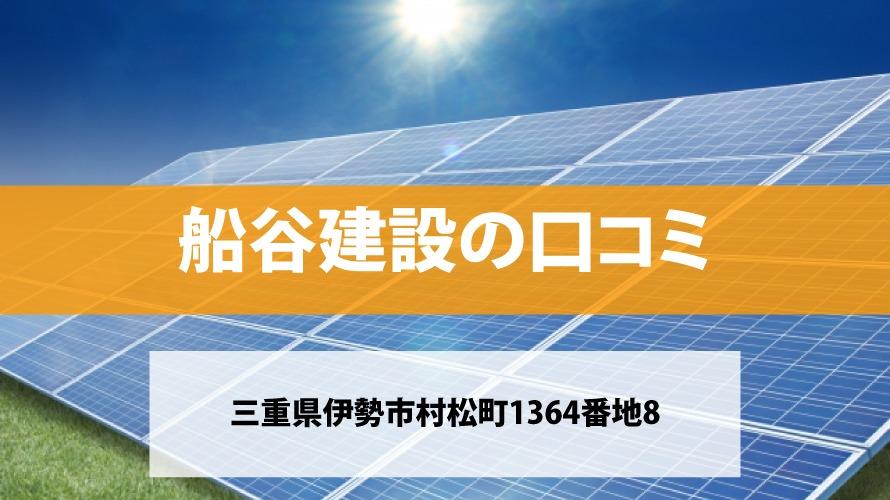 船谷建設で太陽光発電を設置した方の口コミ