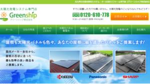 グリーンシップで太陽光発電を設置した方の口コミ