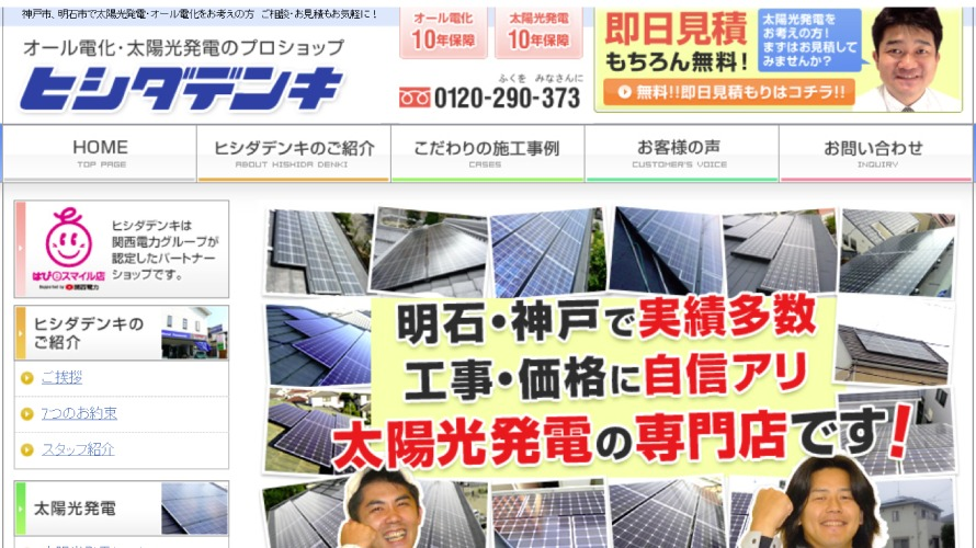 菱田電気商会で太陽光発電を設置した方の口コミ