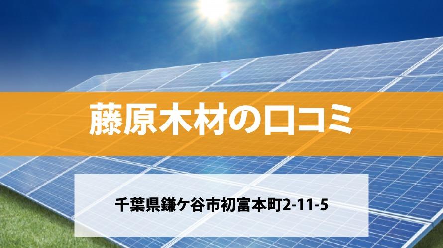 藤原木材で太陽光発電を設置した方の口コミ【千葉県鎌ケ谷市】