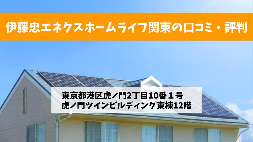 【太陽光発電】伊藤忠エネクスホームライフ関東の口コミ