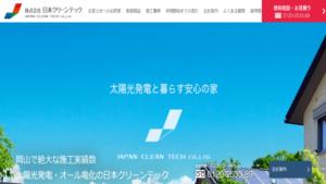 日本クリーンテックで太陽光発電を設置した方の口コミ