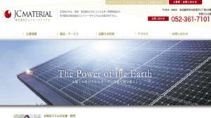 ジェイシーマテリアルで太陽光発電を設置した方の口コミ