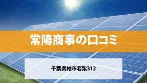 常陽商事で太陽光発電を設置した方の口コミ