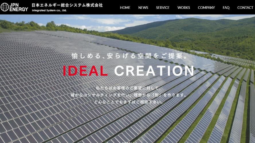 【太陽光発電】日本エネルギー総合システムの口コミ