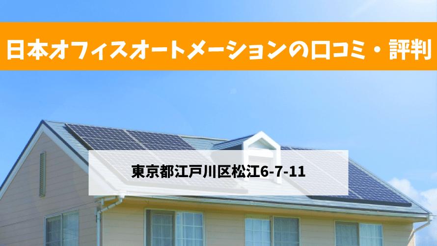 日本オフィスオートメーションで太陽光発電を設置した方の口コミ
