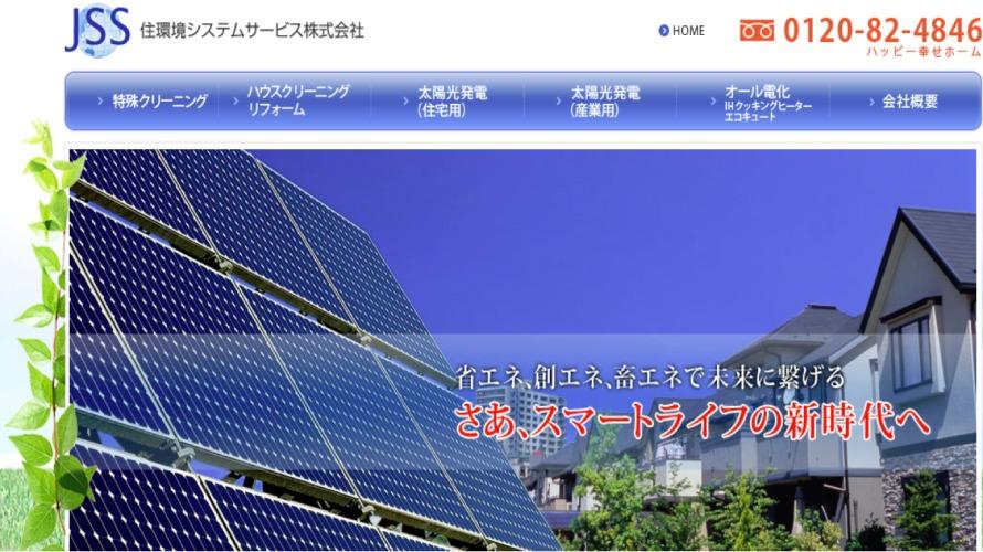 住環境システムサービスで太陽光発電を設置した方の口コミ