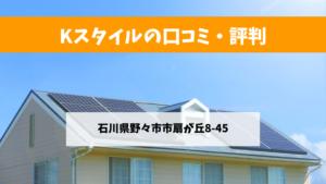Kスタイルで太陽光発電を設置した方の口コミ