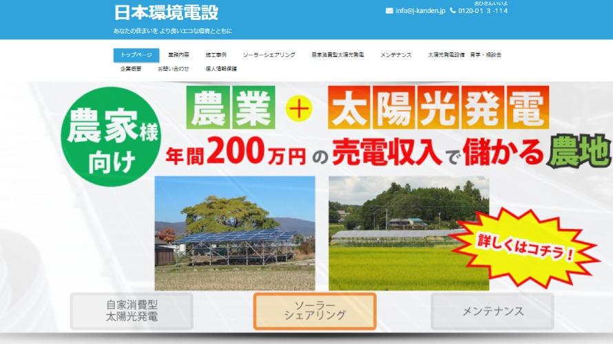 日本環境電設で太陽光発電を設置した方の口コミ