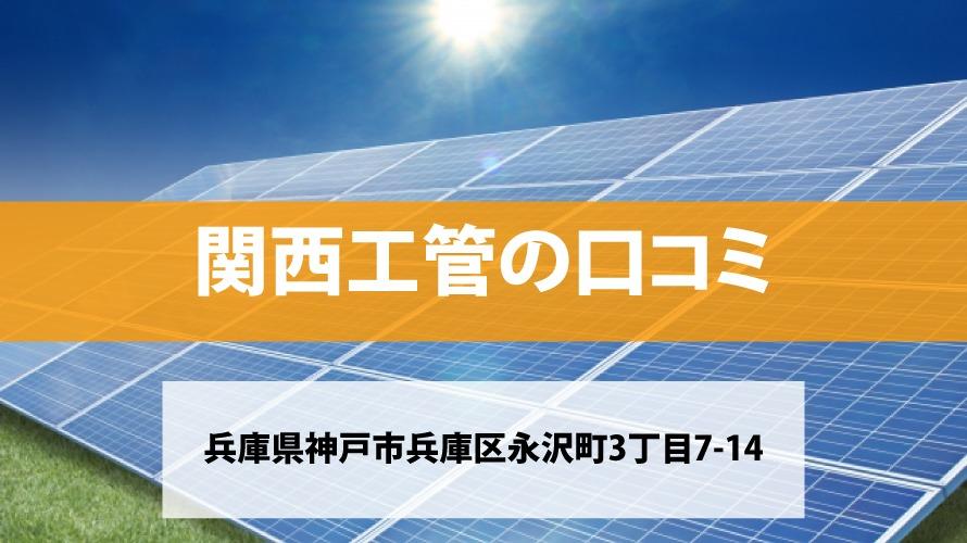 関西工管で太陽光発電を設置した方の口コミ