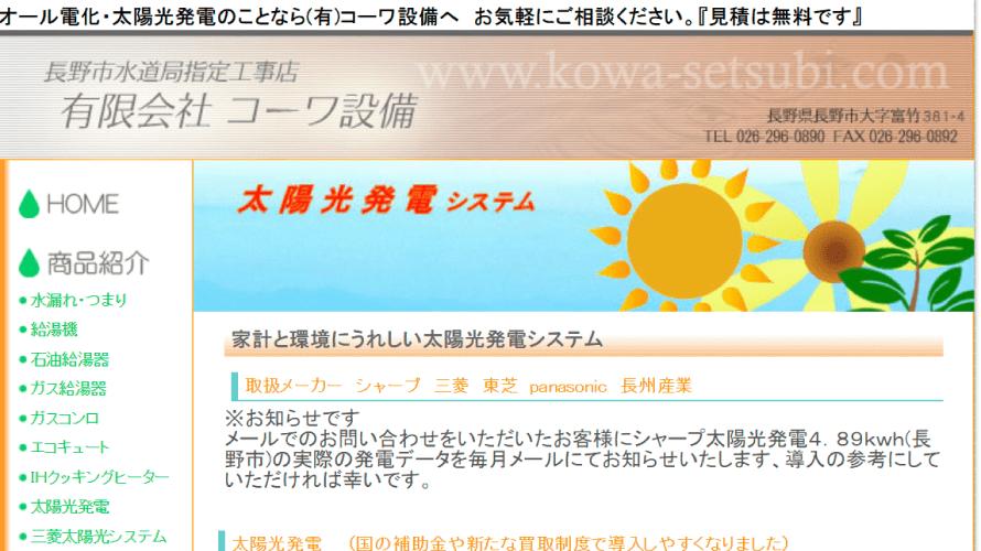 株式会社コーワ(四国ソーラーズ)