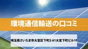 環境通信輸送(関東通信輸送)で太陽光発電を設置した方の口コミ