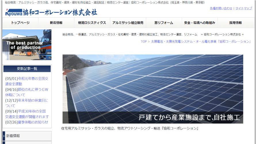 協和コーポレーションで太陽光発電を設置した方の口コミ