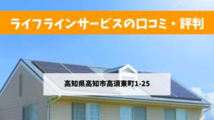 【太陽光発電】ライフラインサービスの口コミ