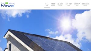 フォワードで太陽光発電を設置した方の口コミ