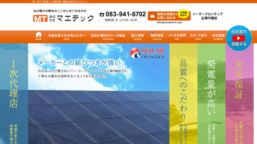 マエテックで太陽光発電を設置した方の口コミ