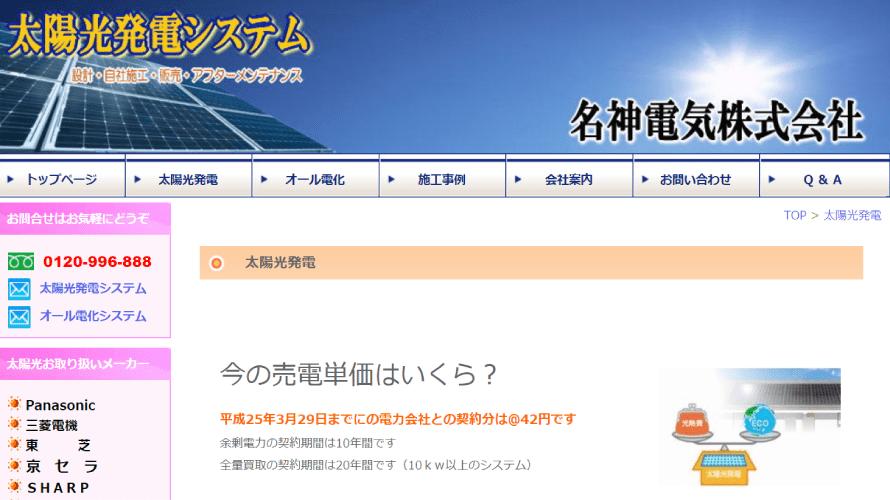 名神電気株式会社