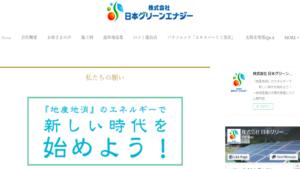 日本グリーンエナジーで太陽光発電を設置した方の口コミ