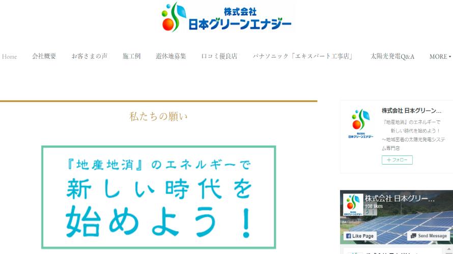 株式会社日本グリーンエナジー