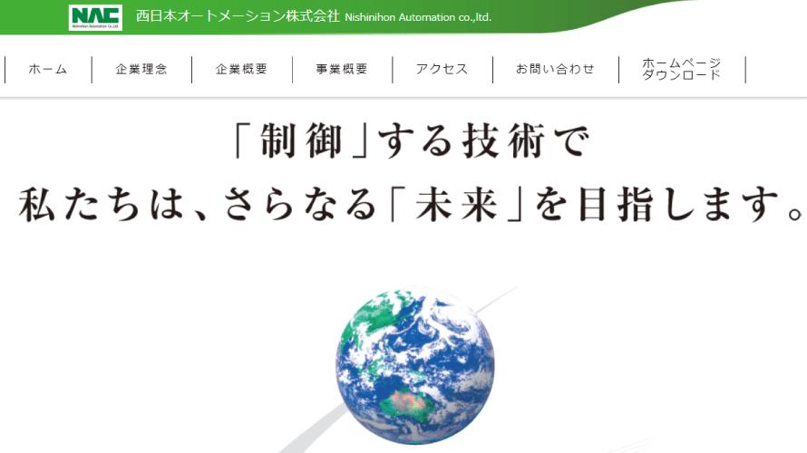 西日本オートメーションで太陽光発電を設置した方の口コミ