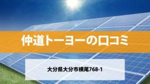 仲道トーヨーで太陽光発電を設置した方の口コミ