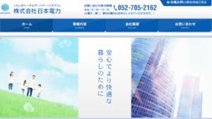 日本電力で太陽光発電を設置した方の口コミ