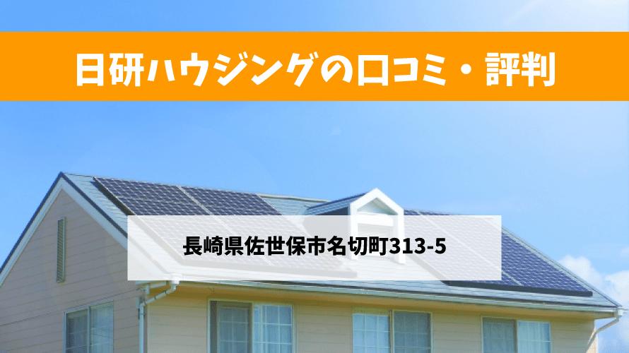 日研ハウジングで太陽光発電を設置した方の口コミ
