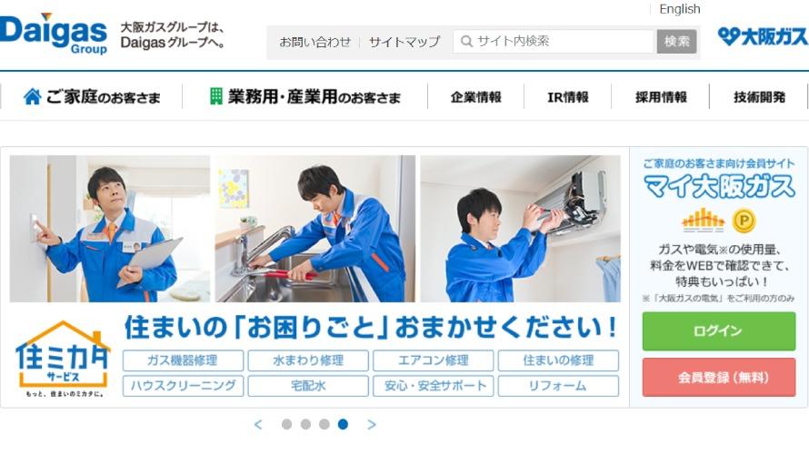 大阪ガスで太陽光発電を設置した方の口コミ