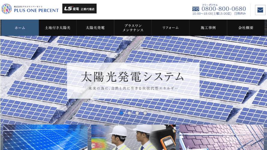 プラスワンパーセントで太陽光発電を設置した方の口コミ