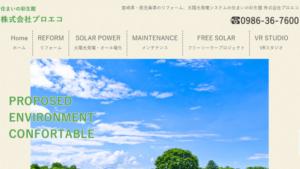 プロエコで太陽光発電を設置した方の口コミ