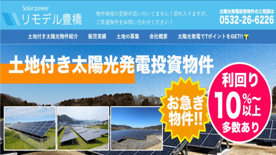 リモデル豊橋で太陽光発電を設置した方の口コミ