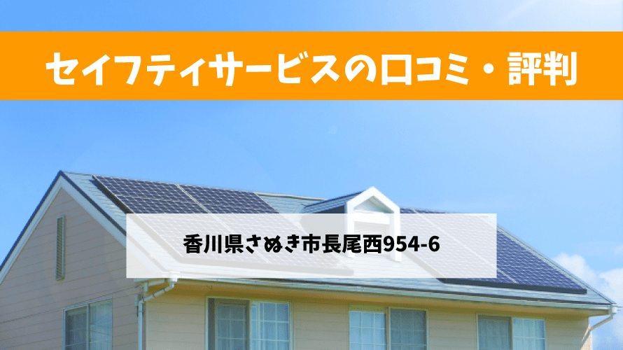 セイフティサービスで太陽光発電を設置した方の口コミ