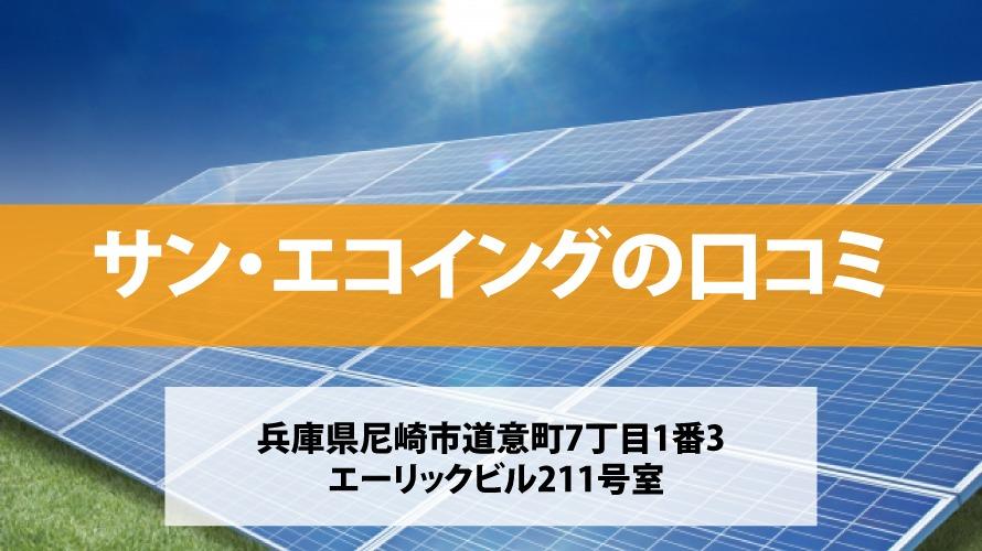 サン・エコイングで太陽光発電を設置した方の口コミ