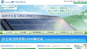 【太陽光発電】山陽データシステムズの口コミ