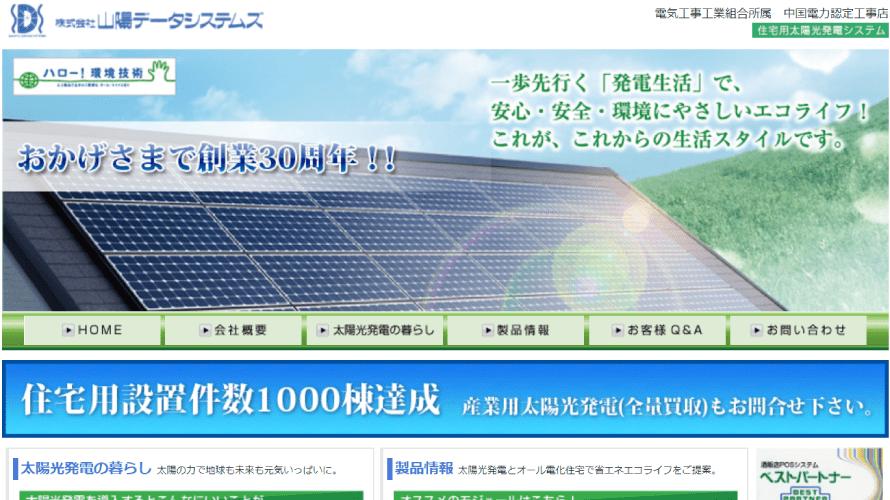株式会社山陽データシステムズ