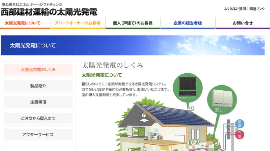 西部建材運輸で太陽光発電を設置した方の口コミ