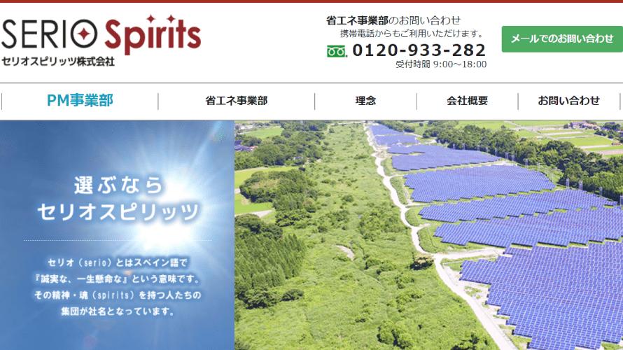 セリオスピリッツで太陽光発電を設置した方の口コミ