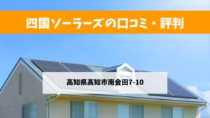四国ソーラーズで太陽光発電を設置した方の口コミ