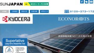サン・ジャパンで太陽光発電を設置した方の口コミ