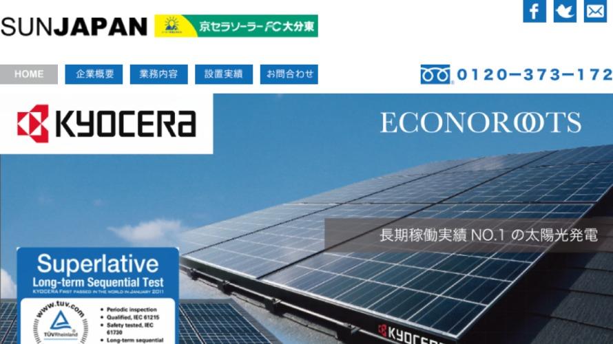 株式会社サン・ジャパン