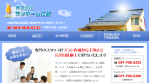 サンホーム住設で太陽光発電を設置した方の口コミ