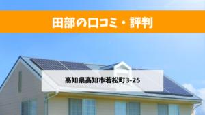 田部で太陽光発電を設置した方の口コミ