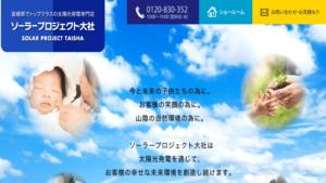 【太陽光発電】ソーラープロジェクト大社の口コミ
