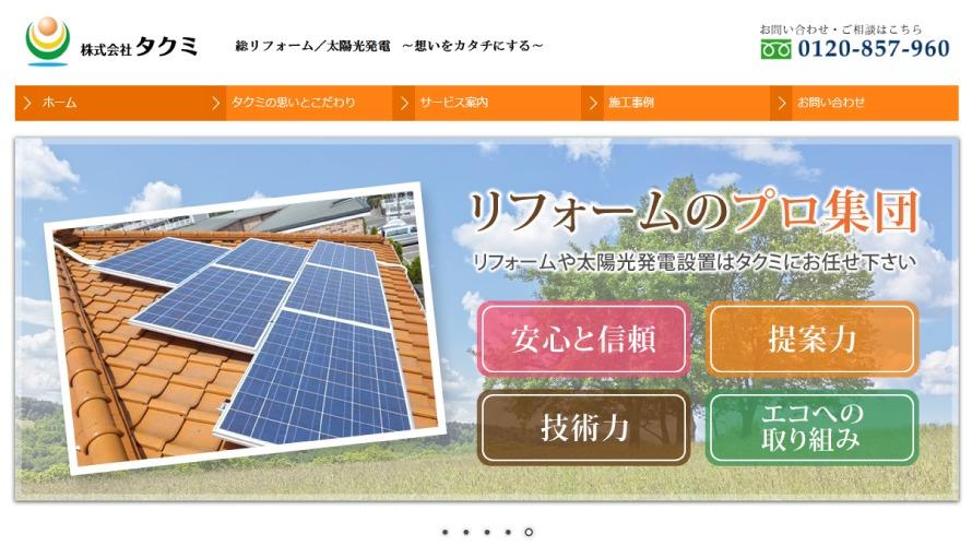 タクミで太陽光発電を設置した方の口コミ