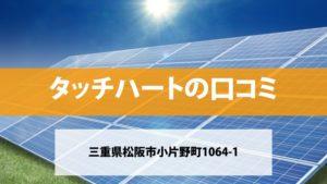 タッチハートで太陽光発電を設置した方の口コミ