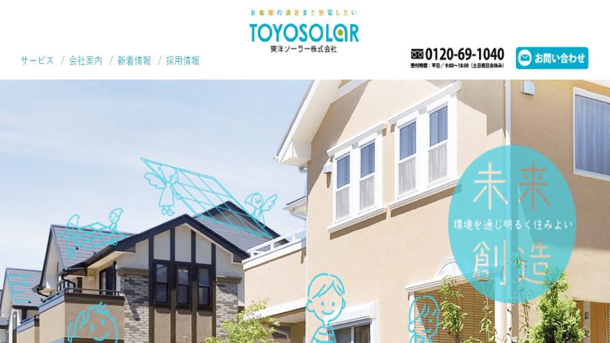 東洋ソーラー株式会社