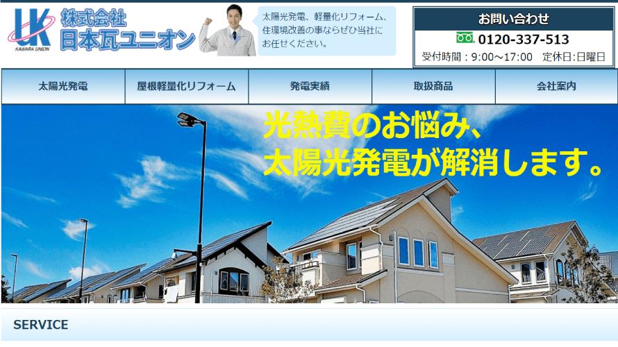 日本瓦ユニオンで太陽光発電を設置した方の口コミ