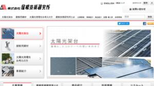 屋根技術研究所で太陽光発電を設置した方の口コミ