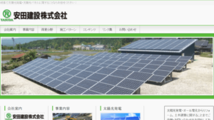安田建設で太陽光発電を設置した方の口コミ